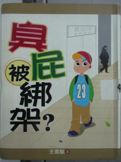 【書寶二手書T1/兒童文學_OSF】臭屁被綁架?_王雲龍