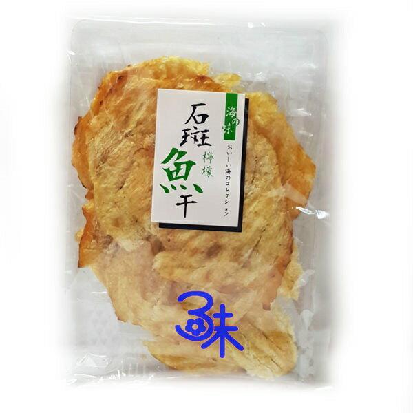 (泰國) 石斑魚片- 檸檬口味 (香魚片 香魚乾 ) 1包 130 公克 特價 178 元 【4711871294158 】