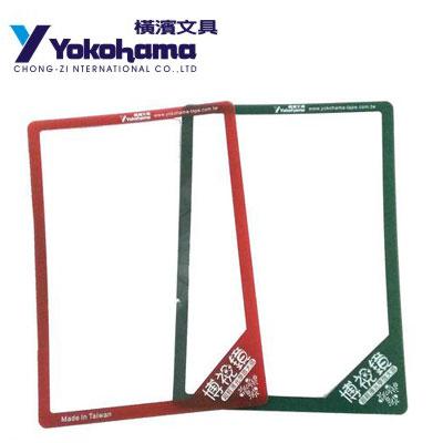 YOKOHAMA 橫濱 博視鏡閱讀全頁型(紅  綠)   片
