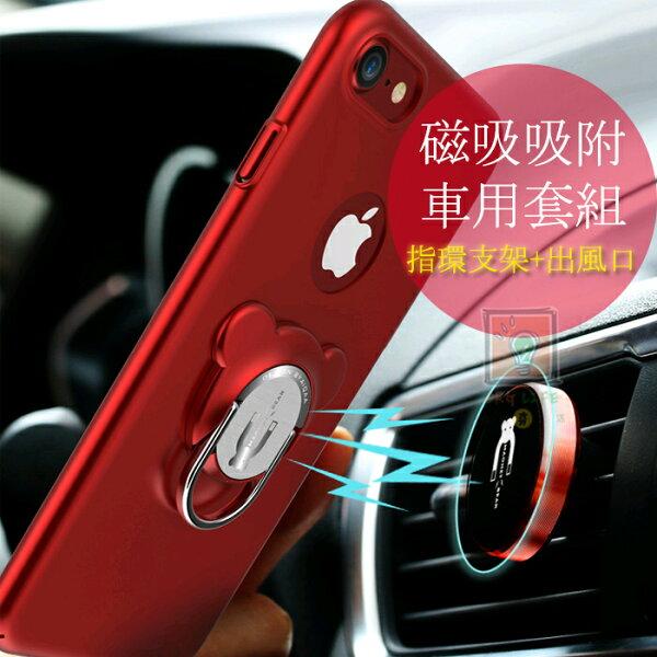 ORG《SD1472》磁鐵磁吸+出風口支架手機指環支架指環架手機支架手機座手機支撐架汽車車用手機架