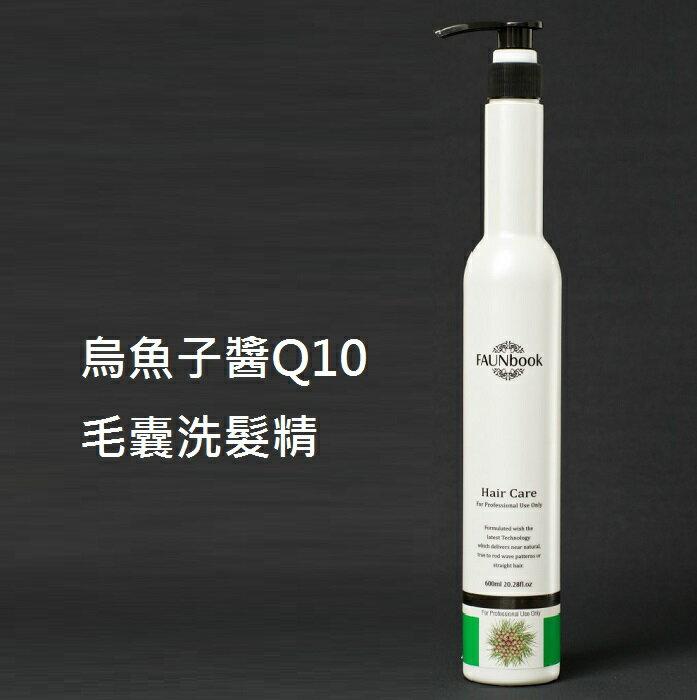 烏魚子醬Q10毛囊洗髮精-600ml