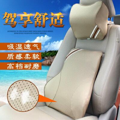 美琪(舒適配件)車用透氣記憶棉頭枕腰靠護腰部靠墊座椅背墊內飾品