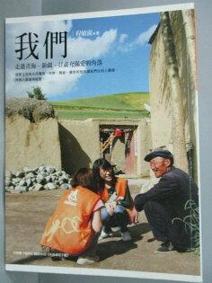 【書寶二手書T1/旅遊_XDO】我們-走進青海、新疆、甘肅充滿愛的角落_程敏淑_附光碟