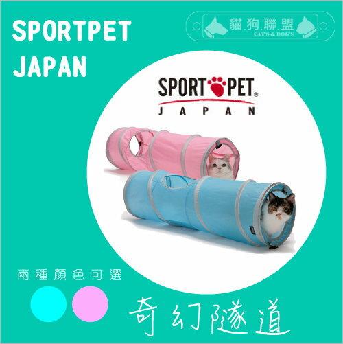 +貓狗樂園+ SPORTPET JAPAN【奇幻隧道。粉紅 / 粉藍。兩種顏色】500元