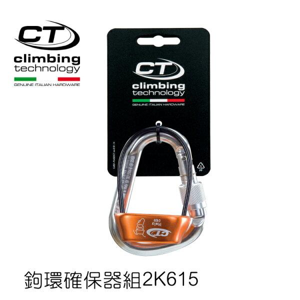 ClimbingTechnology鉤環確保器組2K615城市綠洲(攀岩工具、攀岩用品、攀岩配件)
