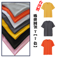 台灣製吸排圓領T恤【7色】-衣城服飾-潮流男裝