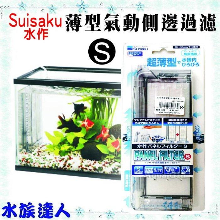 【水族達人】Suisaku 水作《薄型氣動側邊過濾 S F-0332》側邊 內置過濾器  培菌 可增加溶氧量