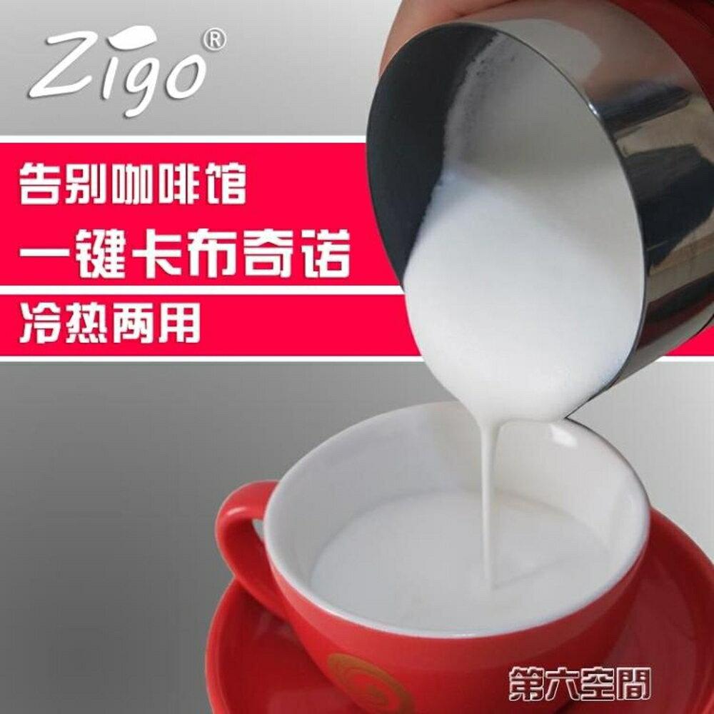 奶泡機 奶泡機全自動家用電動打奶器冷熱打奶機牛奶加熱打泡機奶泡器 第六空間 MKS 0
