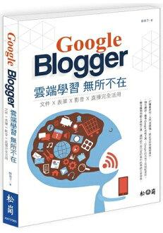 Google Blogger雲端學習無所不在--文件、表單、影音、直播完全活用
