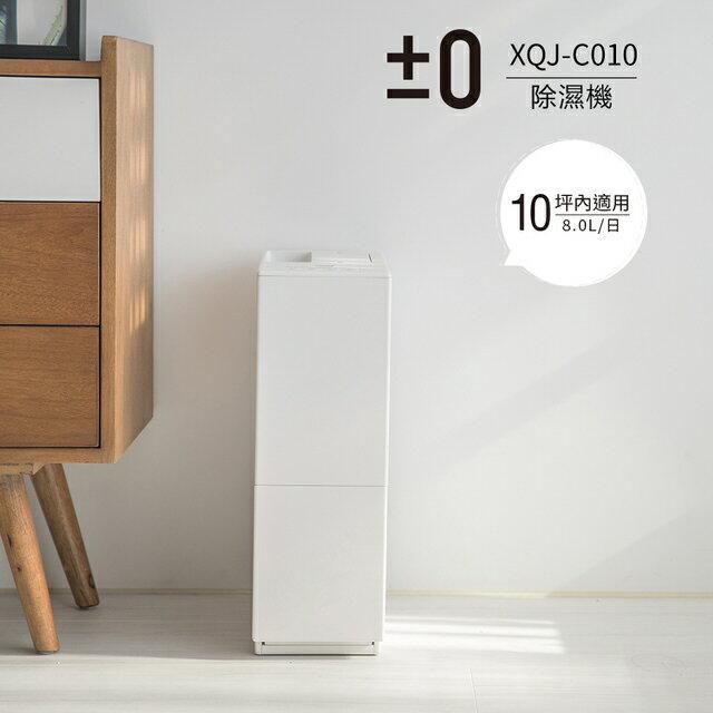 【日本正負零±0】極簡風 除濕機 XQJ-C010【滿3000送10%點數】 0