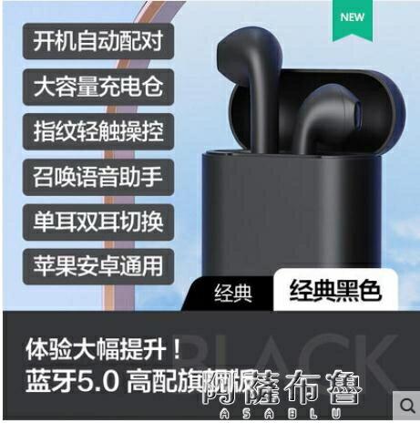 藍芽耳機 無線藍芽耳機雙耳運動超長待機續航單耳入耳式適用蘋果華為 阿薩布魯 限時鉅惠85折