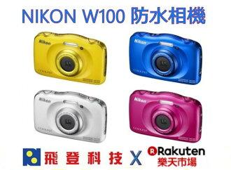 【防水相機】 NIKON W100 WIFI 防水相機 S33後款 國祥公司貨 公司貨含稅開發票