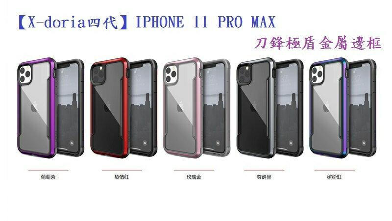 【免運X-doria四代】IPHONE 11 Pro MAX 5.8吋 6.1吋 6.5吋 刀鋒極盾金屬邊框 Defense 軍規