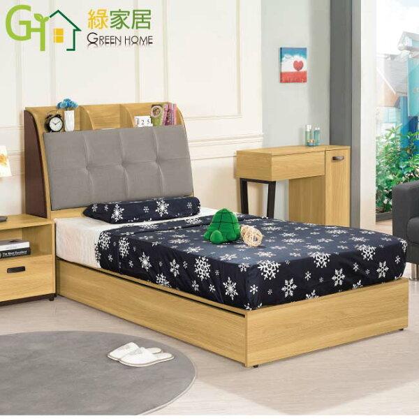 【綠家居】路希亞時尚3.5尺皮革單人收納床台組合(床頭箱+單抽床底+不含床墊)