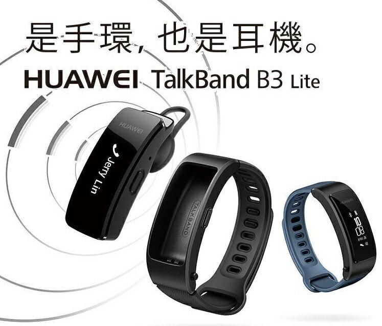 【原廠盒裝】華為 HUAWEI TalkBand B3 Lite智能手環●智慧手錶●防水防塵IP57