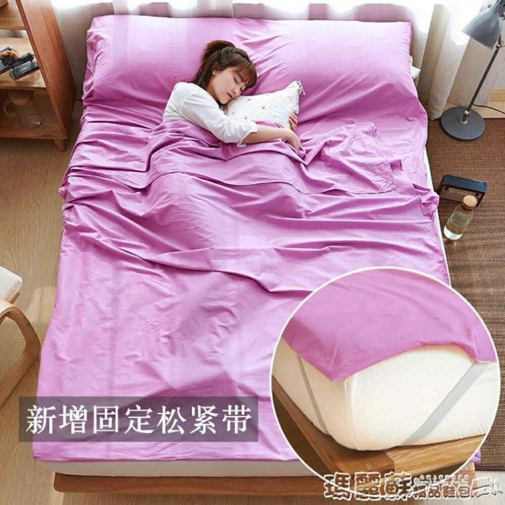 睡袋 純棉旅行隔臟睡袋外出酒店賓館便攜式防臟床單出差旅游成人單雙人 瑪麗蘇