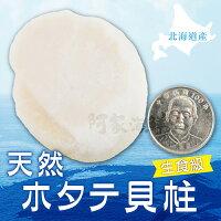 中秋節烤肉-海鮮推薦到日本原件【生食級】生干貝(S 約31-35顆)1Kg±5%/盒就在阿家海鮮推薦中秋節烤肉-海鮮