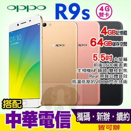 OPPO R9S 4GB/64GB 攜碼中華大4G上網月繳$359 手機優惠