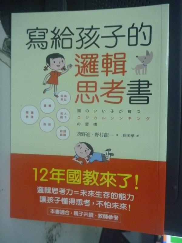 【書寶二手書T9/親子_LDZ】寫給孩子的邏輯思考書_野村龍一, 侯美華