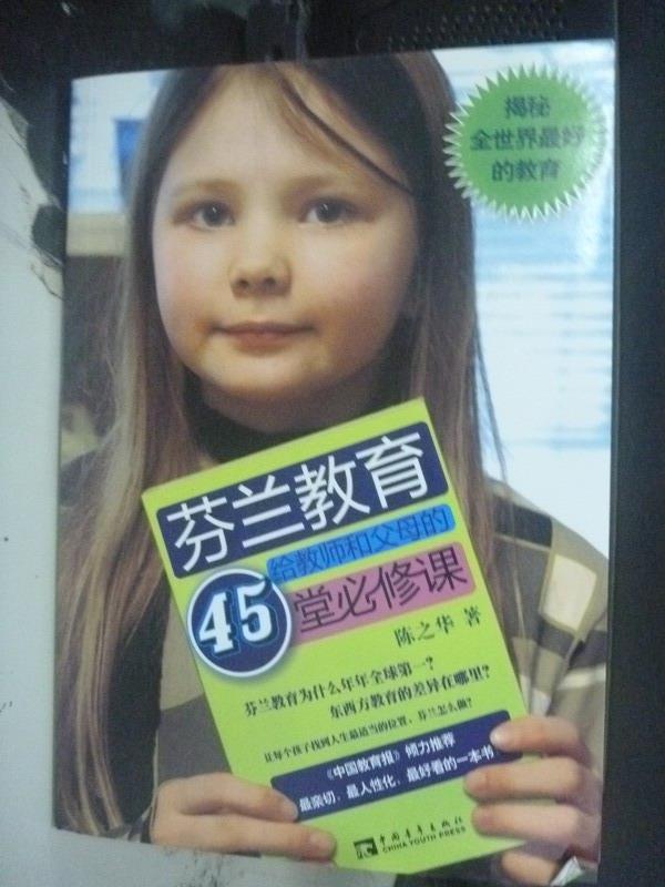 【書寶二手書T5/親子_XDD】世界最好的教育給父母和教師的45堂必修課_陳之華_簡體書