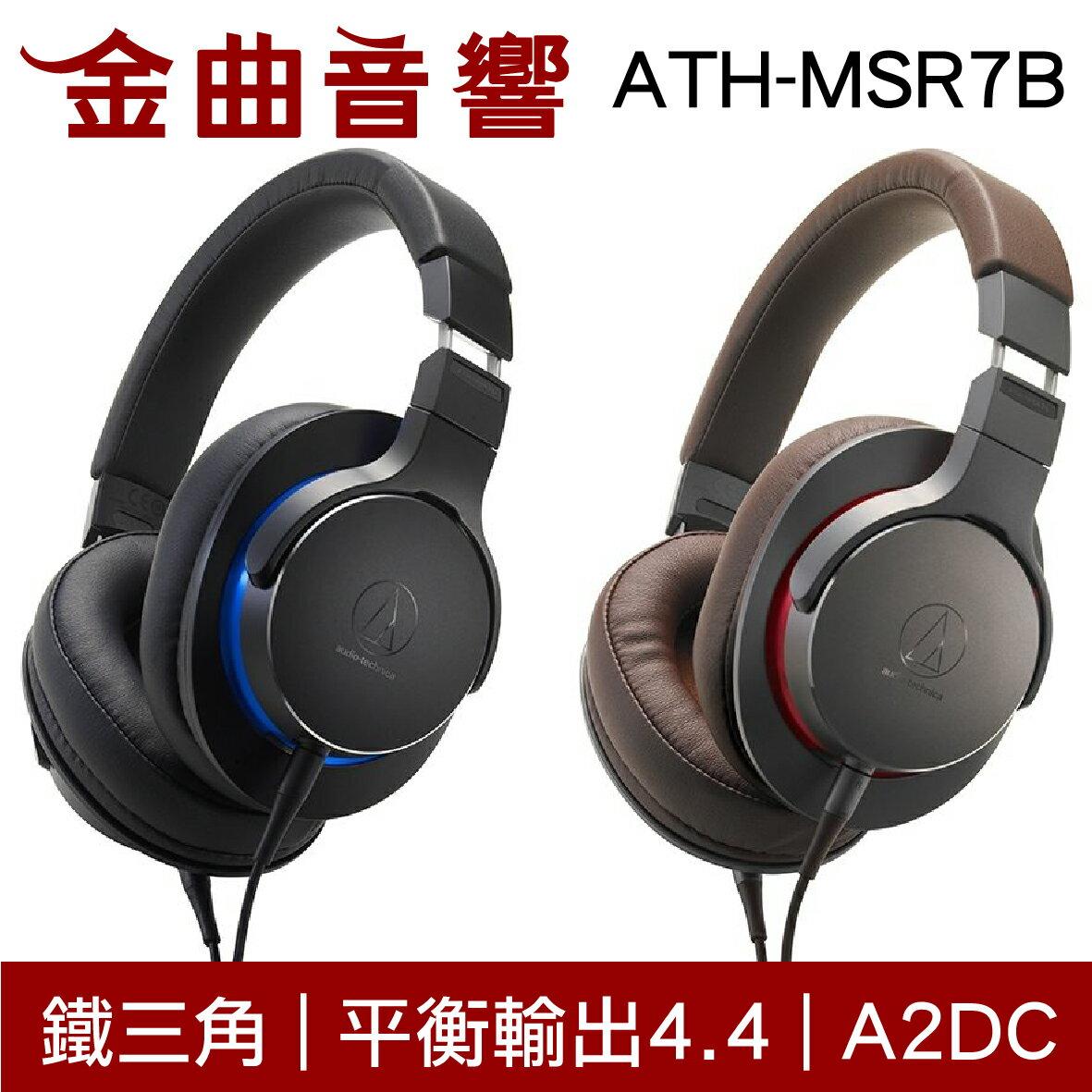 鐵三角 ATH-MSR7B 黑藍色 平衡輸出 耳罩式耳機 陌生人妻 MSR7 4.4 A2DC | 金曲音響