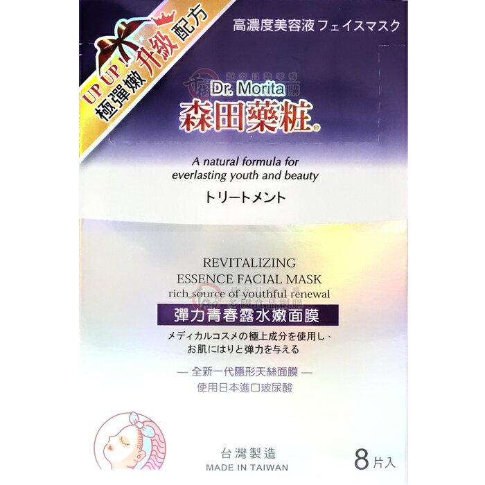 森田藥妝彈力青春露水嫩面膜8片裝 保濕 面膜[TW471268]千御國際