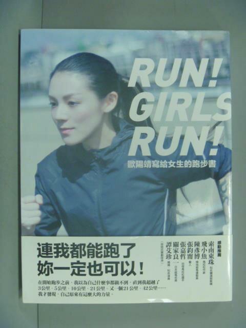 ~書寶 書T6/體育_YJO~歐陽靖寫給女生的跑步書_歐陽靖