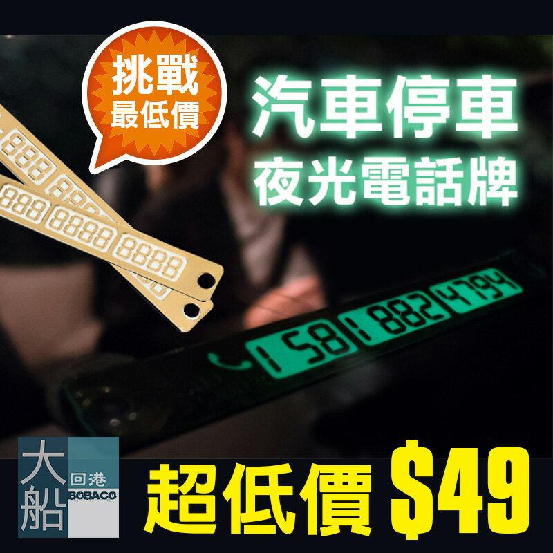 『大船回港』金色- 夜光汽車停車牌 / 號碼牌 / 電話牌 / 暫停一下 / 臨停號碼牌