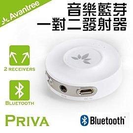 《Buytake》Avantree Priva音樂藍芽一對二發射器 藍牙傳輸器 電視/音響也可變無線 可同時連接兩副耳機