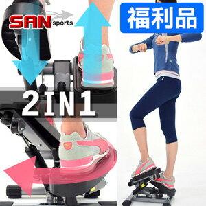 雙效2in1扭腰踏步機(福利品)搖擺活氧美腿機.有氧滑步機划步機.運動健身器材.推薦哪裡買便宜C025-6603UT--Z