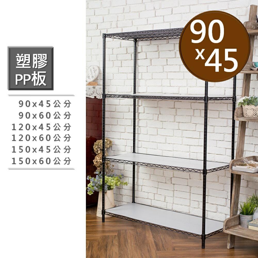 尚時 90x45公分鐵架 PP板  塑膠墊板 (PPJG9045)