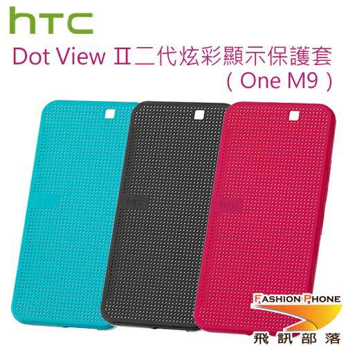 HTC One M9 專用 Dot View? HC M232 原廠二代炫彩顯示保護套 (公司貨)