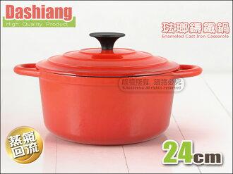 快樂屋♪ Dasiang 真水 800916 琺瑯鑄鐵鍋 24cm【循環回流鍋蓋】湯鍋 燉煮鍋