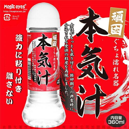 日本Magic eyes 本氣汁潤滑液 360ml 超強黏度型 紅色