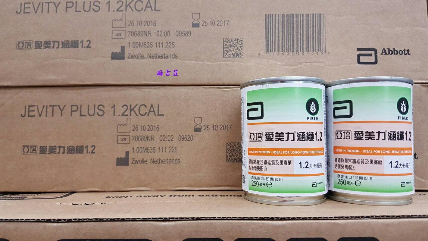 亞培愛美力涵纖1.2 效期到2021.05 產地荷蘭非預防性下架產品之列濃縮熱量涵纖維質及果寡糖營養配方管罐口飲雀巢金選優纖/補體素優纖A+可參考