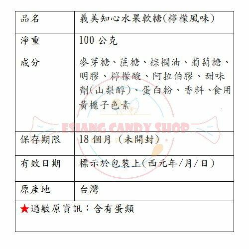 〚義美〛水果知心軟糖100g - 檸檬/草莓/葡萄/綜合(荔枝.葡萄.青蘋果)