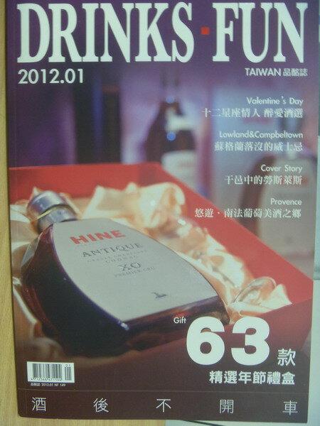 【書寶二手書T6/收藏_YKC】DRINKS-FUN_2012/1月_63款精選年節禮盒等