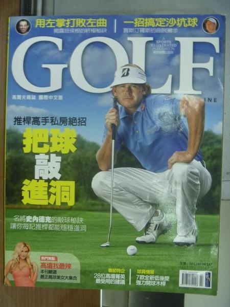 【書寶二手書T3/雜誌期刊_PMU】高爾夫文摘_118期_史內德克敲球推桿秘訣