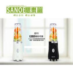 思樂誼 SANOE 隨行杯果汁機 B11 黑/白 兩色 公司貨 分期0% 免運費