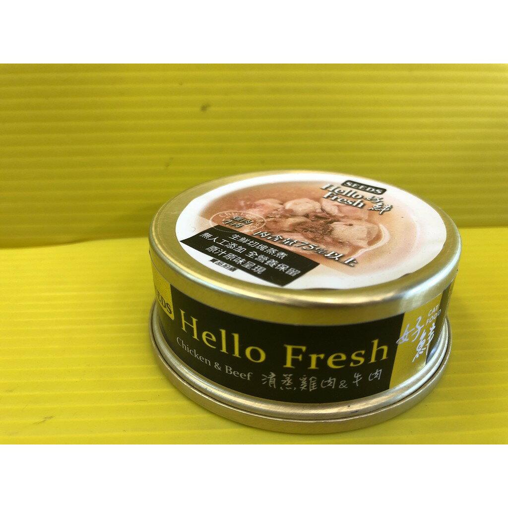 ✪四寶的店n✪惜時 SEEDS Hello Fresh 好鮮原汁湯罐 (清蒸雞肉&牛肉 50g )貓罐/??湯罐