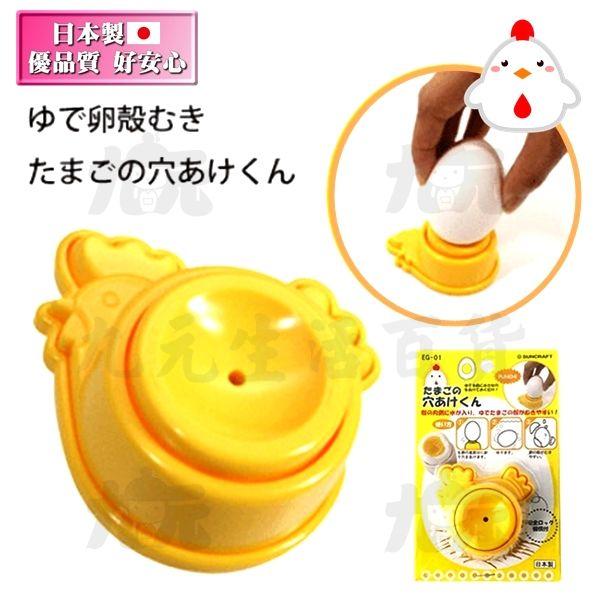 【九元生活百貨】日本製鑽蛋便利剝殼器快速去蛋殼器日本直送