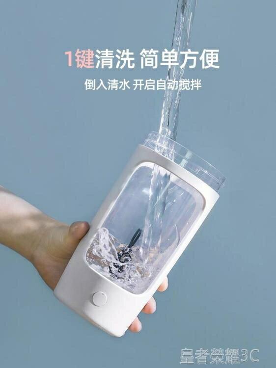 自動攪拌杯 全自動攪拌杯電動便攜搖搖杯懶人充電款健身水蛋白粉奶昔運動水杯 2021新款