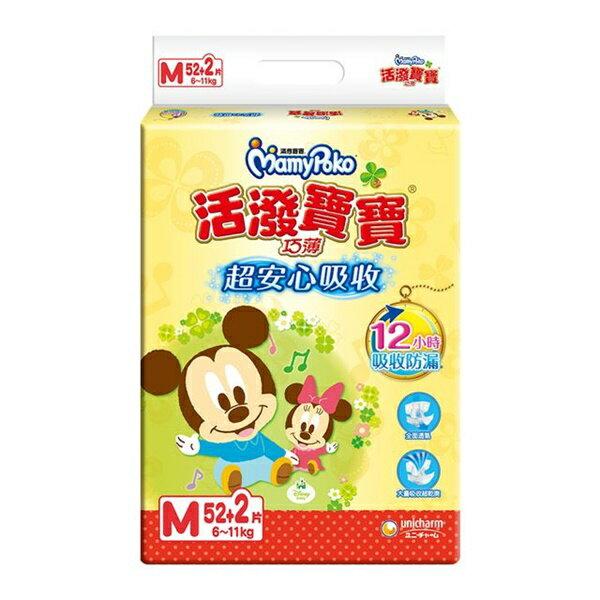 滿意寶寶 活潑寶寶 紙尿褲 M 52+2片【六甲媽咪】