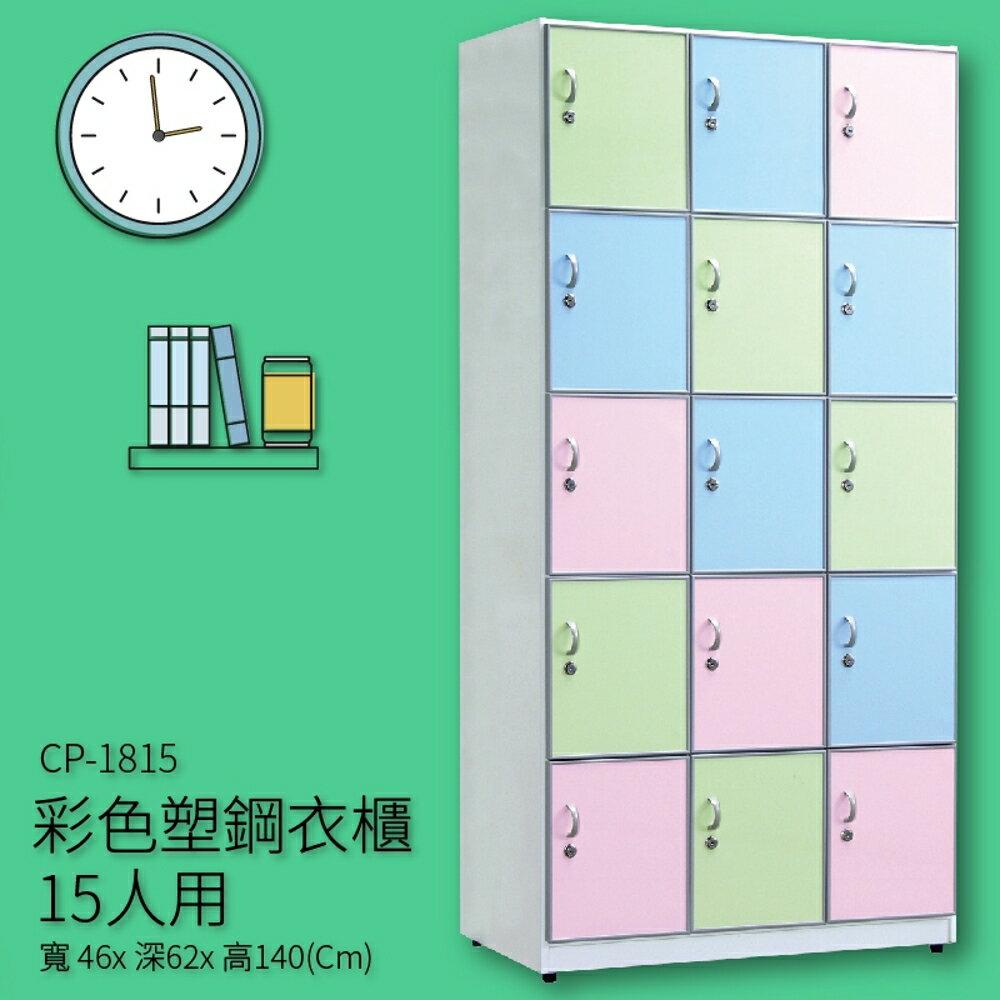 【收納嚴選品牌】CP-1815 彩色塑鋼衣櫃 15人用 收納櫃 置物櫃 衣櫥 健身中心 公家機關 百貨商行