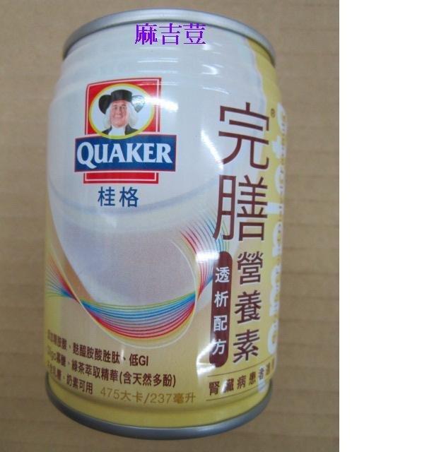 桂格完膳營養素-透析配方 一箱24罐 洗腎/腎臟病患者適用 添加精氨酸 似亞培普寧勝