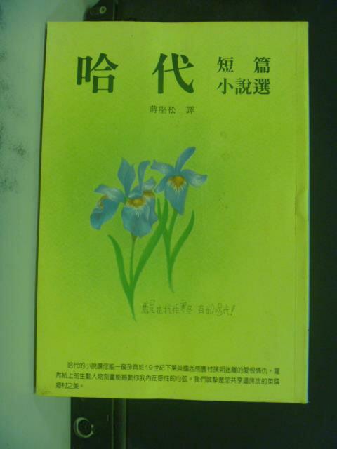 ~書寶 書T6/翻譯小說_KJW~哈代短篇小說篇_蔣堅松