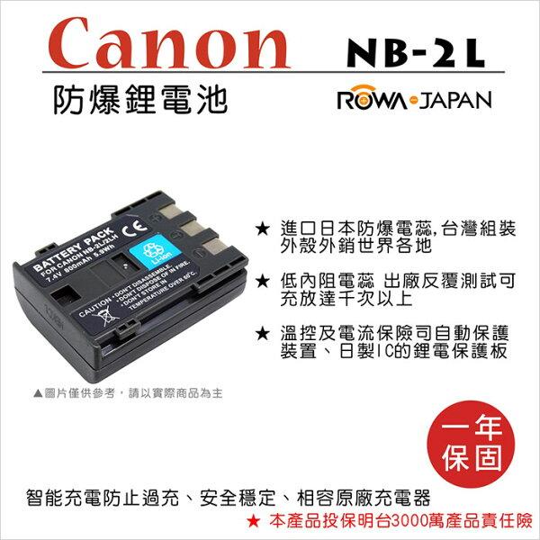 攝彩@樂華FORCanonNB-2L相機電池鋰電池防爆原廠充電器可充保固一年