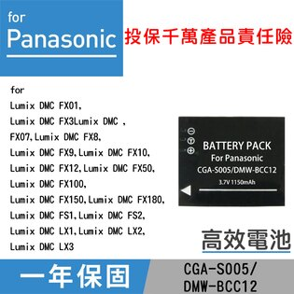特價款@攝彩@PanasonicCGA-S005電池DMCFX10FX12FX50FX100FX150