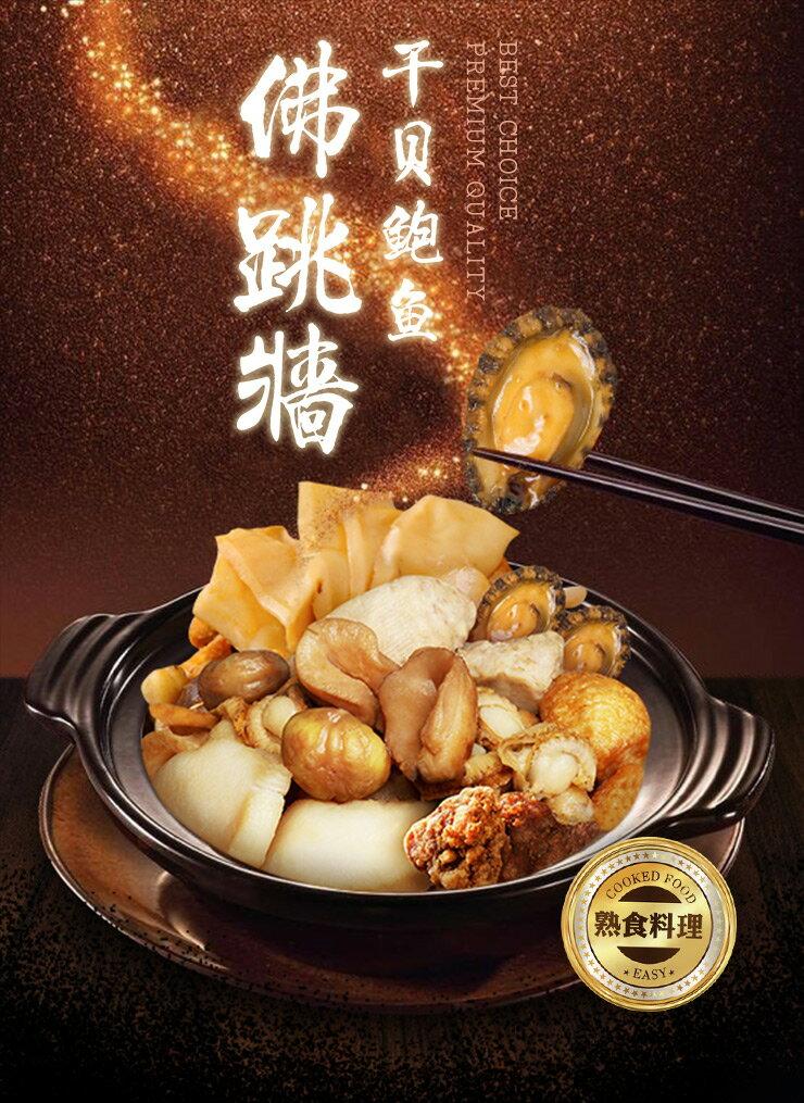 【築地一番鮮】年節必Buy-干貝風味佛跳牆1盒+炭烤烏魚子1片(3兩 / 片) 1