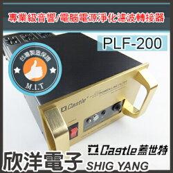 高傳真音響【蓋世特Castle PLF-200】電源座 電源淨化轉接器12座3孔